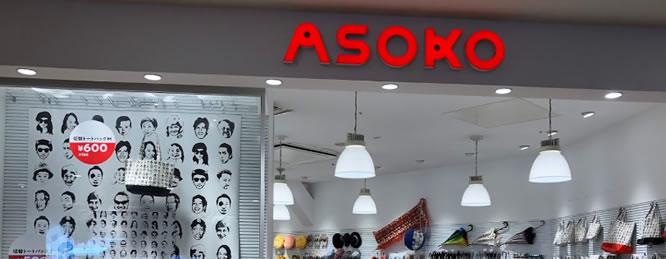 asoko店舗