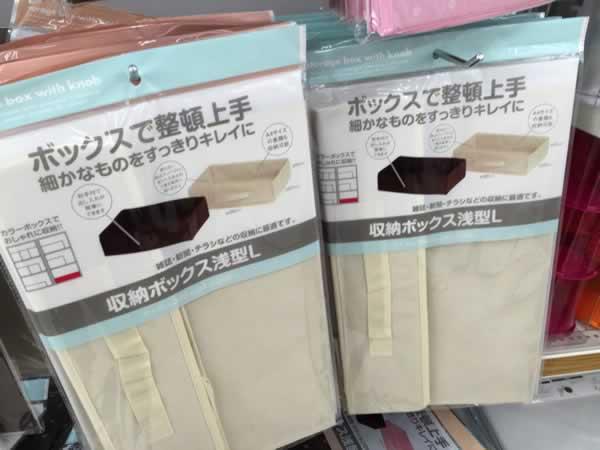 収納ボックス浅型L