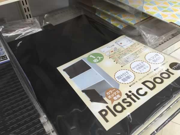 プラスチックドア