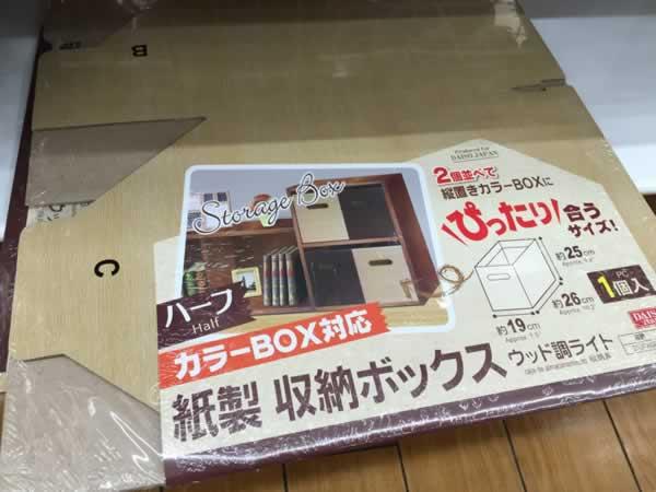 紙製ボックス