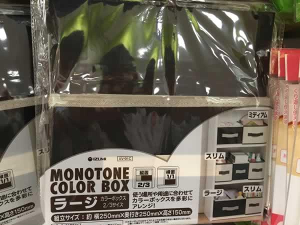 モノトーン収納ボックス ラージ