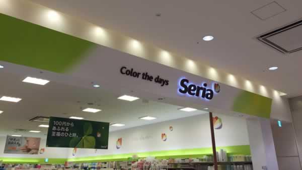 セリア店舗
